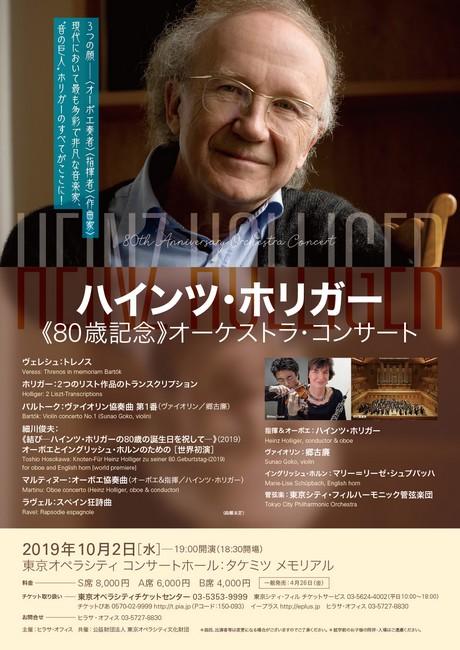 ハインツ・ホリガー≪80歳記念≫オーケストラ・コンサート チラシ画像
