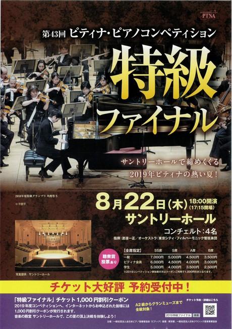 第43回ピティナ・ピアノコンペティション 特級ファイナル チラシ画像