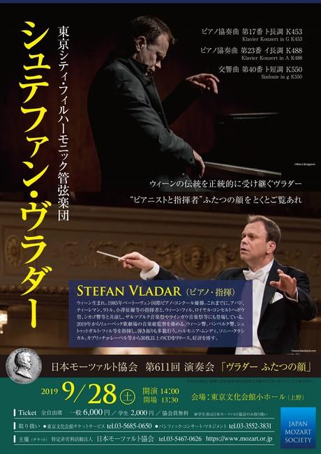 日本モーツァルト協会 第611回例会 チラシ画像