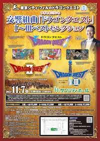 東京シティ・フィルのドラゴンクエスト 交響組曲「ドラゴンクエスト」Ⅰ〜Ⅲベストセレクション 公演チラシ
