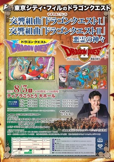 東京シティ・フィルのドラゴンクエスト 交響組曲「ドラゴンクエストⅠ」 交響組曲「ドラゴンクエストⅡ」悪霊の神々 チラシ画像