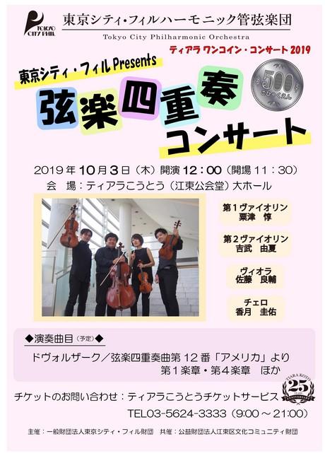 ティアラ ワンコイン・コンサート2019 東京シティ・フィルPresents 弦楽四重奏コンサート チラシ画像