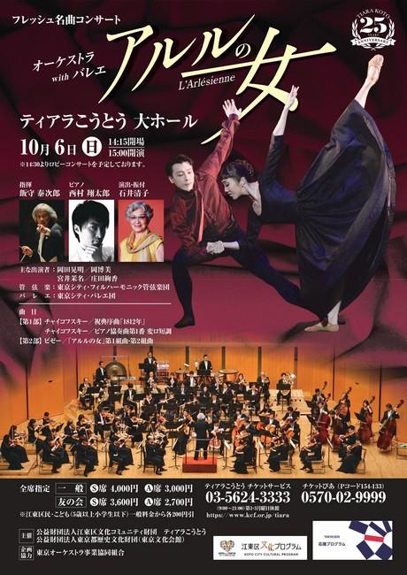 フレッシュ名曲コンサート オーケストラwithバレエ「アルルの女」 チラシ画像