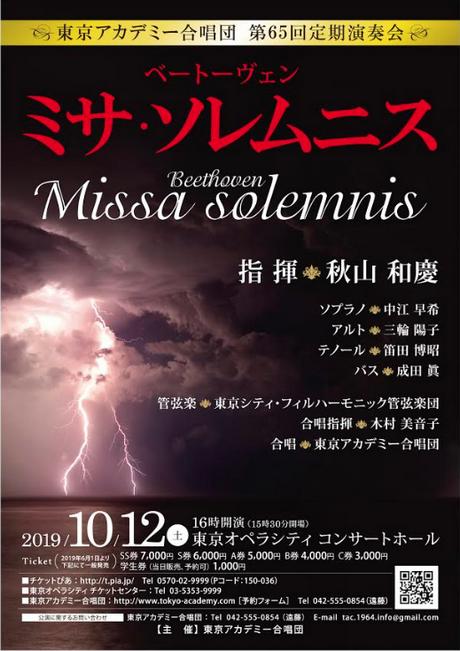 東京アカデミー合唱団 第65回定期演奏会 チラシ画像