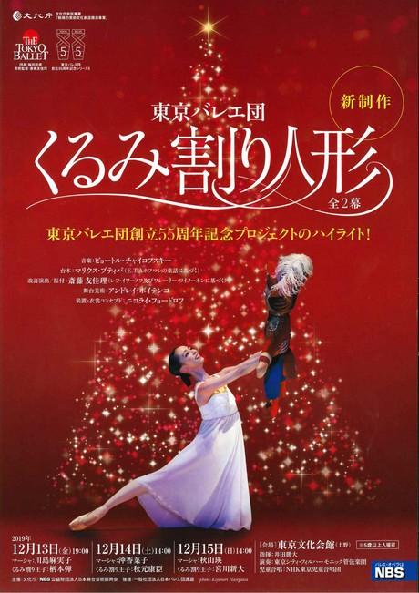 東京バレエ団 「くるみ割り人形 チラシ画像