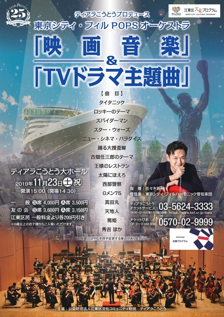 東京シティ・フィルPOPSオーケストラ「映画音楽」&「TVドラマ主題曲」 チラシ画像
