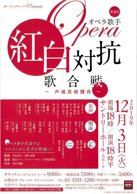 第4回オペラ歌手 紅白対抗歌合戦 チラシ画像