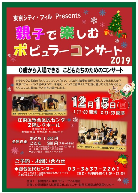 東京シティ・フィルPresents 親子で楽しむポピュラーコンサート2019 チラシ画像