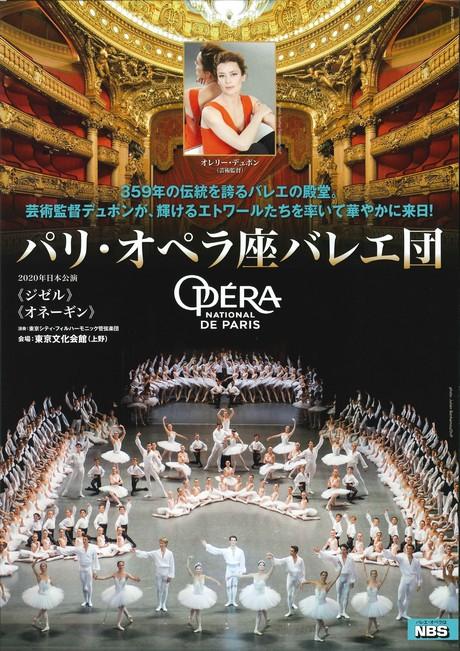 パリ・オペラ座バレエ団「オネーギン」全3幕 公演チラシ
