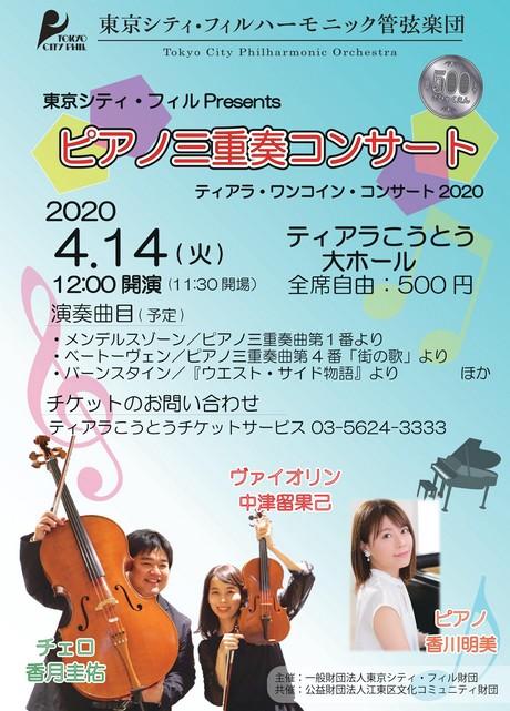 東京シティ・フィルPresents ピアノ三重奏コンサート チラシ画像