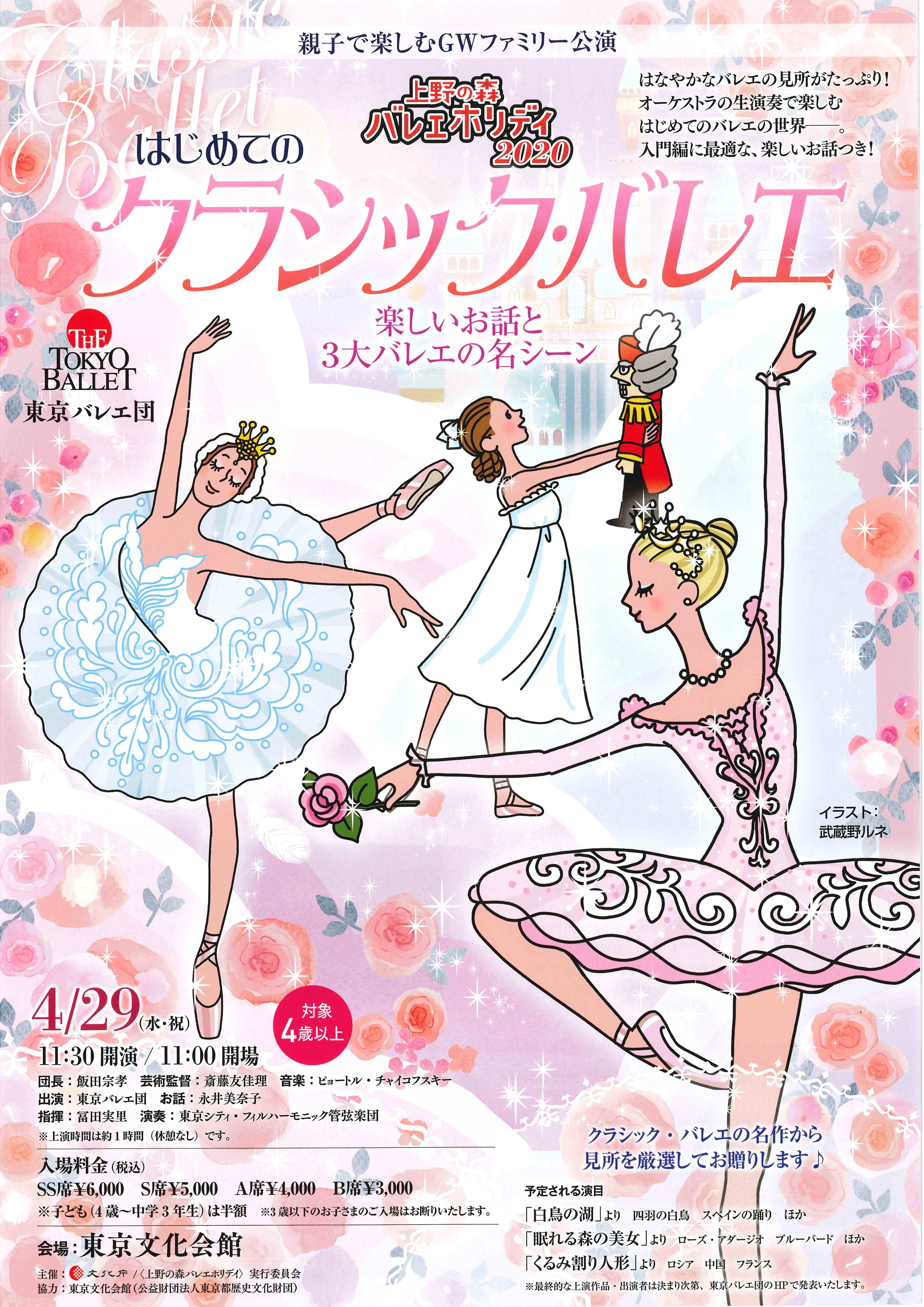 上野の森 バレエホリデイ2020 「はじめてのクラシック・バレエ」 チラシ画像