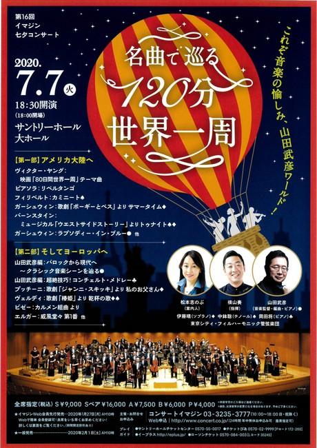 第16回イマジン七夕コンサート 名曲で巡る120分世界一周 チラシ