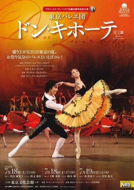 東京バレエ団「ドン・キホーテ」全2幕 チラシ画像