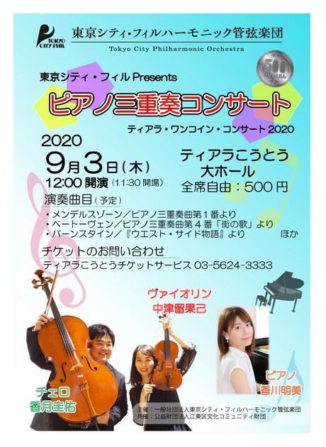 ティアラ ワンコイン・コンサート2020 チラシ画像