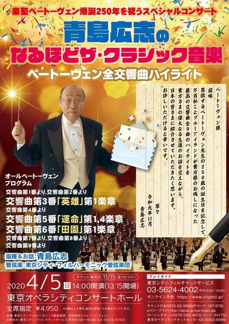 青島広志のなるほどザ・クラシック音楽 公演チラシ