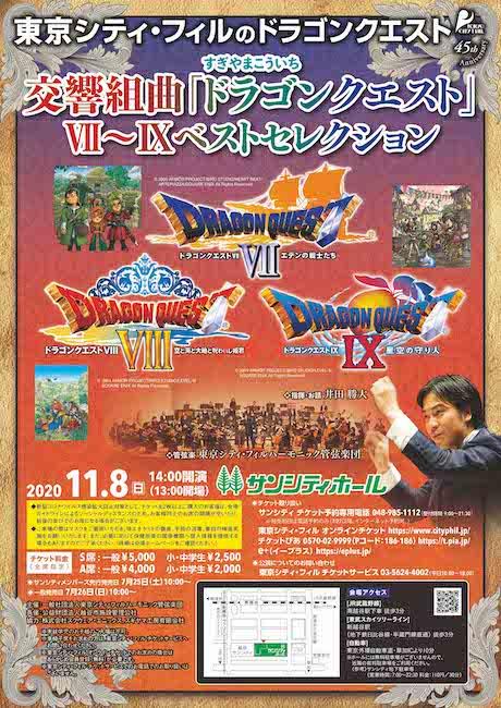 東京シティ・フィルのドラゴンクエスト 交響組曲「ドラゴンクエスト」Ⅶ〜Ⅸベストセレクション チラシ画像