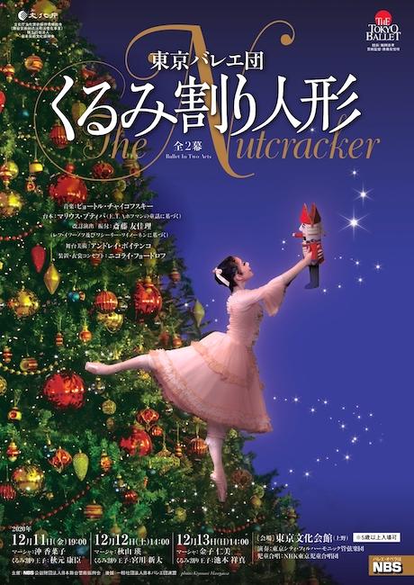東京バレエ団「くるみ割り人形」全2幕 チラシ画像