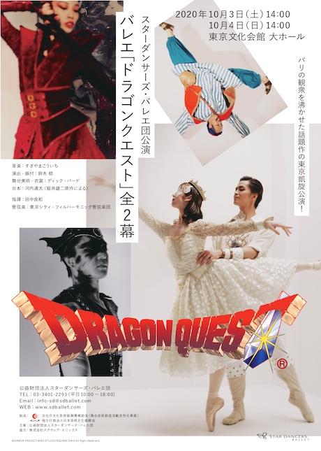 バレエ「ドラゴンクエスト」全2幕 チラシ画像