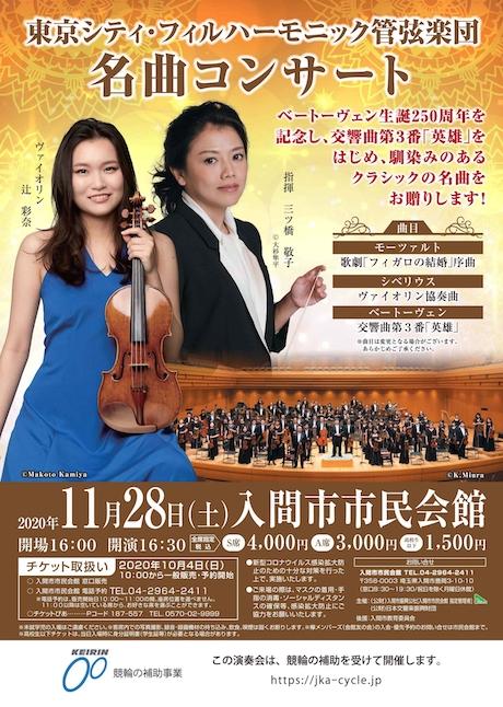 東京シティ・フィルハーモニック管弦楽団 名曲コンサート 公演チラシ