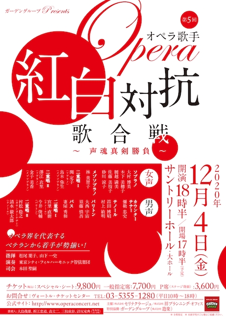 ガーデングループ Presents 第5回オペラ歌手紅白対抗歌合戦 ~声魂真剣勝負~ チラシ画像