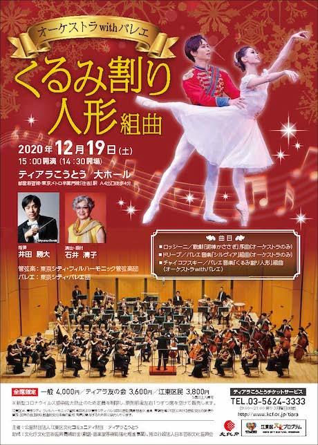 オーケストラ with バレエ ~「くるみ割り人形」組曲~ 公演チラシ