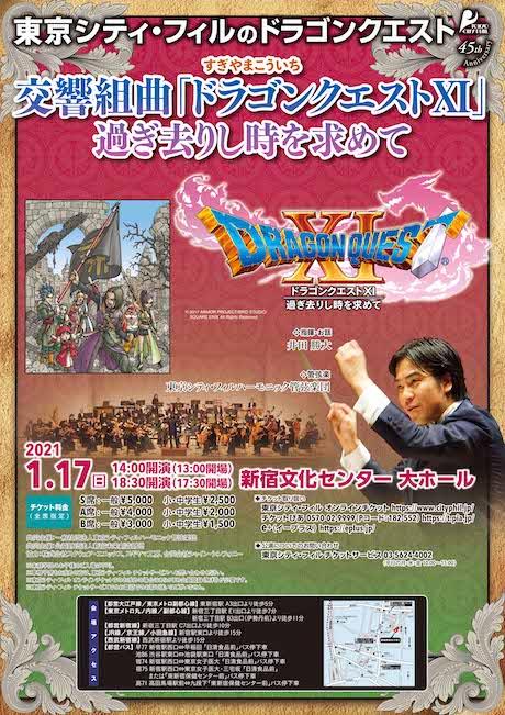 東京シティ・フィルのドラゴンクエスト 交響組曲「ドラゴンクエストⅪ」過ぎ去りし時を求めて チラシ画像