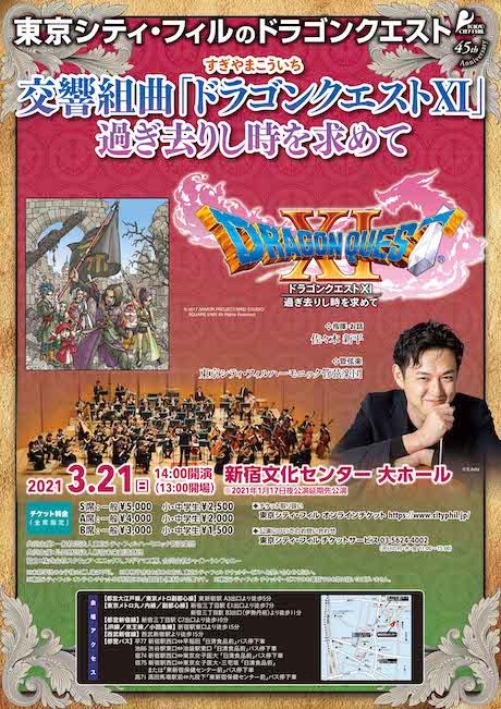 【1/17開催延期公演】東京シティ・フィルのドラゴンクエスト 交響組曲「ドラゴンクエストⅪ」過ぎ去りし時を求めて チラシ画像