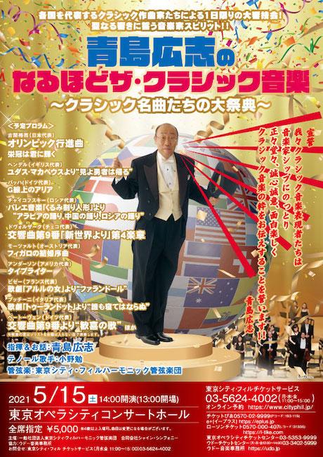 青島広志のなるほどザ・クラシック音楽 チラシ画像