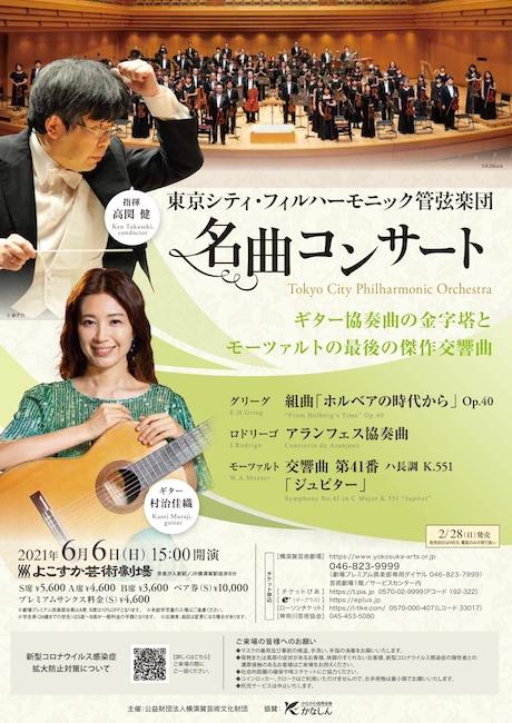 東京シティ・フィルハーモニック管弦楽団 名曲コンサート チラシ画像