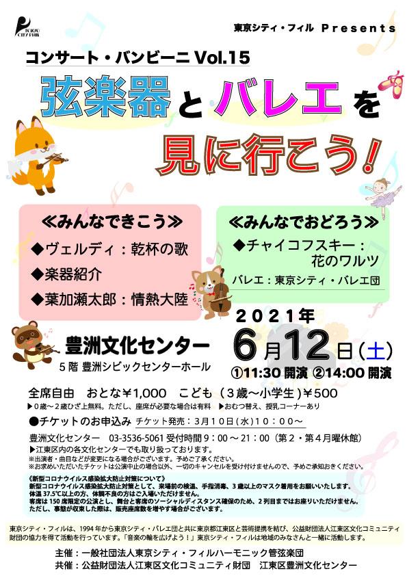 東京シティ・フィル Presents コンサート・バンビーニ Vol.15 弦楽器とバレエを見に行こう! チラシ画像