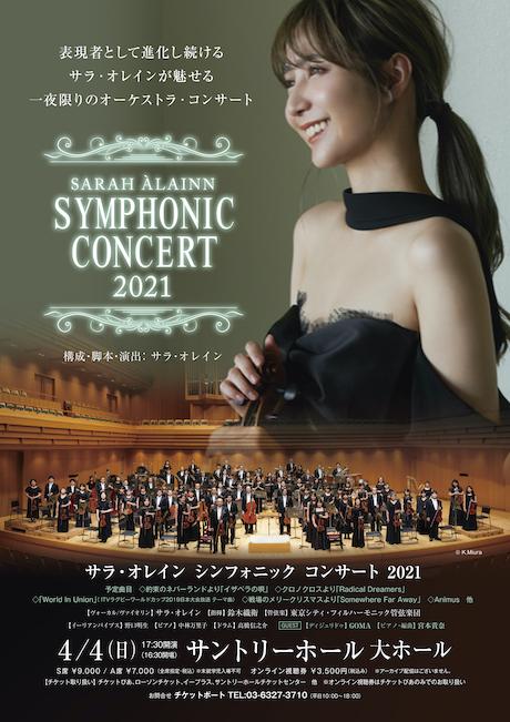 SARAH ÀLAINN Symphonic CONCERT 2021 チラシ画像