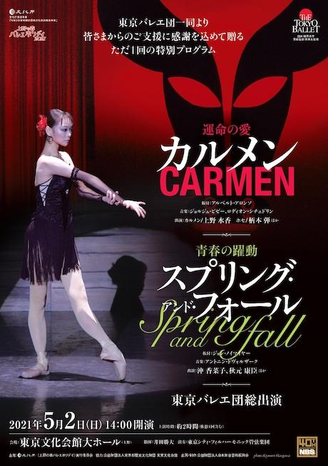 東京バレエ団「カルメン」/「スプリング・アンド・フォール」 チラシ画像