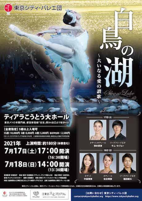 東京シティ・バレエ団 『白鳥の湖』~大いなる愛の讃歌~ チラシ画像