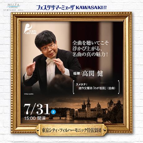フェスタサマーミューザKAWASAKI2021 チラシ画像