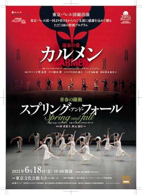 東京バレエ団「カルメン」/「スプリング・アンド・フォール」公演チラシ