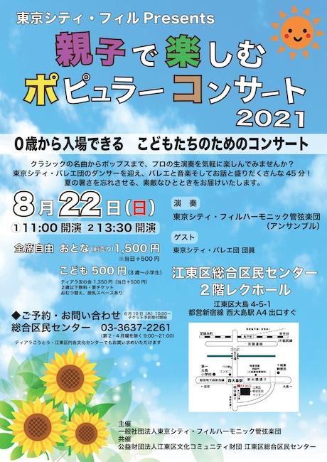 東京シティ・フィルPresents 親子で楽しむポピュラーコンサート チラシ画像