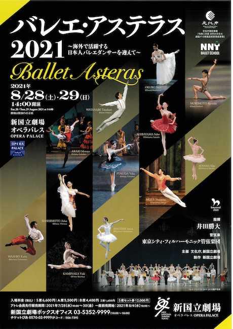 バレエ・アステラス2021 〜海外で活躍する日本人バレエダンサーを迎えて〜 チラシ画像