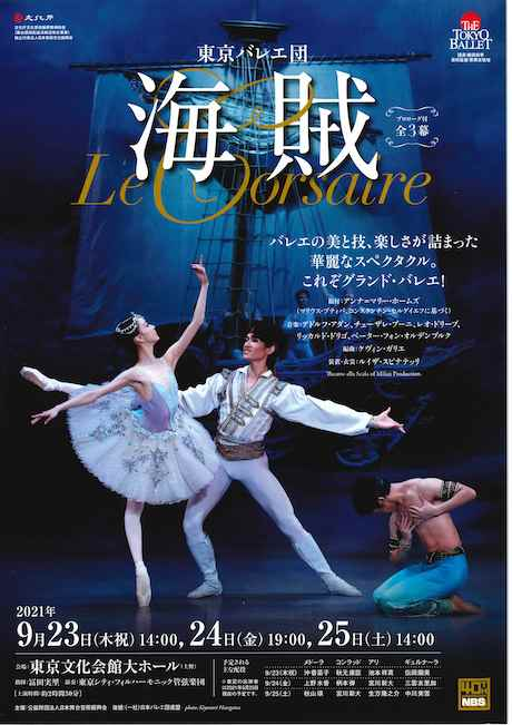 東京バレエ団「海賊」全3幕