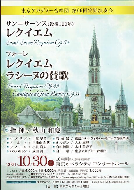 東京アカデミー合唱団 第66回定期演奏会 チラシ画像