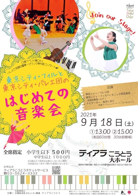 東京シティ・フィルと東京シティ・バレエ団のはじめての音楽会 チラシ画像