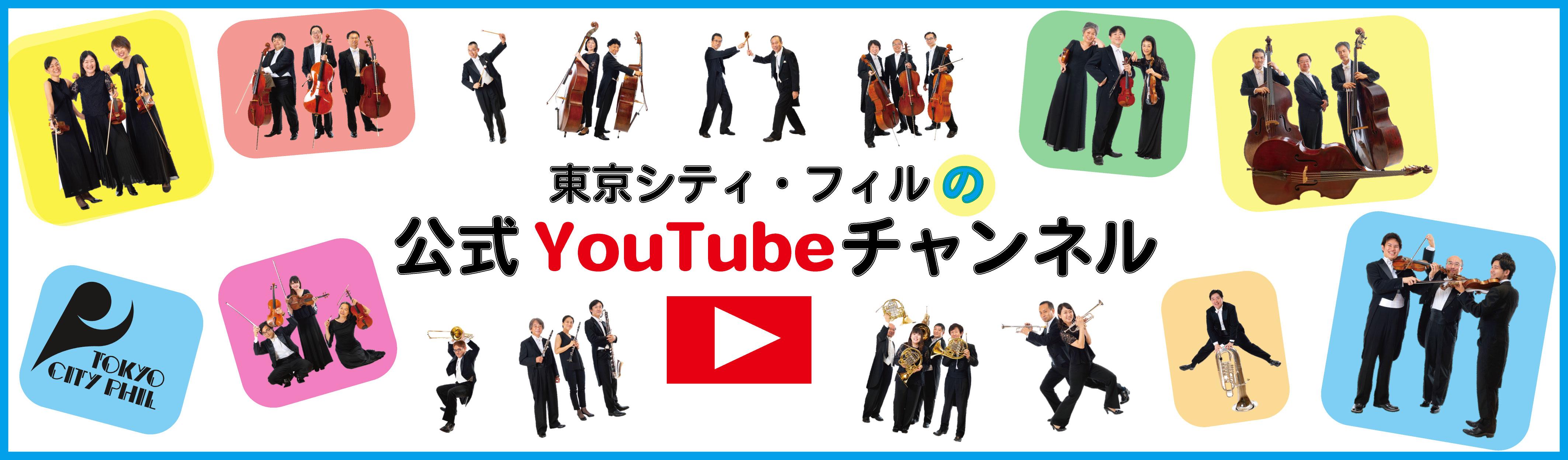 東京シティ・フィルのYouTubeチャンネル 画像